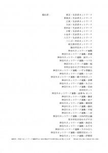 150827要望書pdf_ページ_2