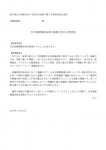 150827要望書pdf_ページ_1