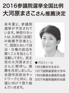 2015-09-21 大河原