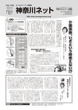 情報紙370表CS3OL