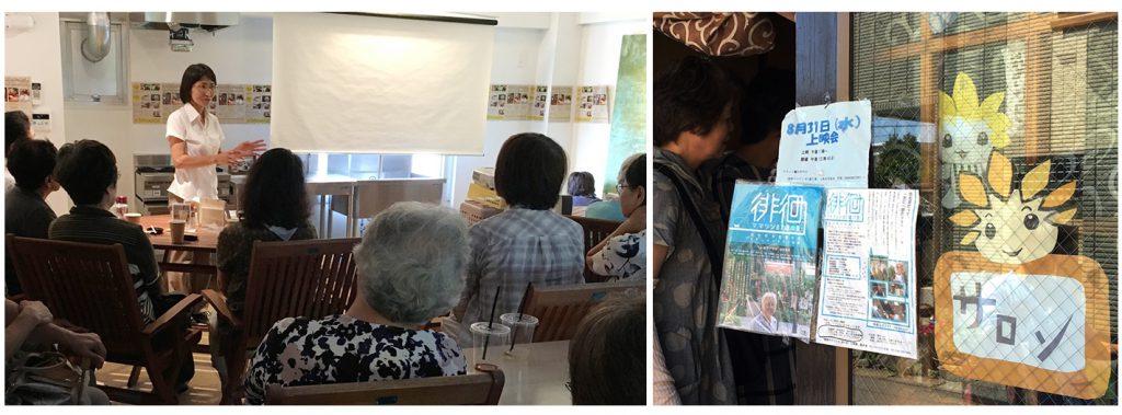 ふれあいサロン、農家カフェ(座間) 加藤よう子市議から、介護保険制度の改定の動きと問題点も伝え、参加者と課題を共有しました。これまで積み上げて来たアクションを生かし元気に活動を進めます。