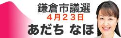 あだちなほー鎌倉市議選