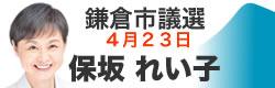 保坂れい子ー鎌倉市議選