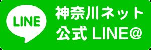 神奈川ネット公式LINE@