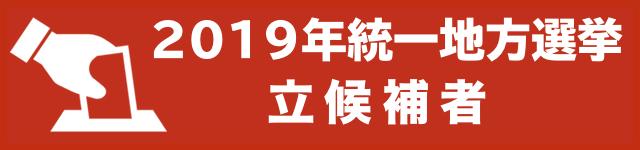 2019統一地方選挙立候補者